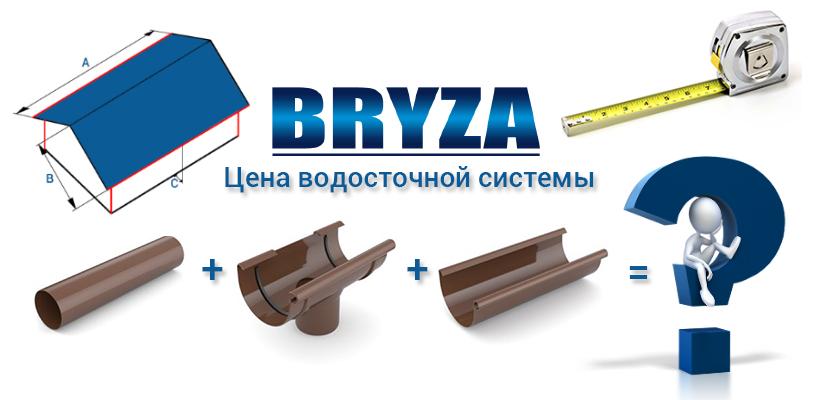 Ціна водостічної системи BRYZA